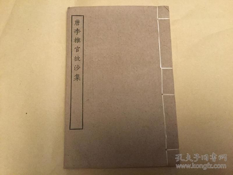唐李推官披沙集  六卷  白纸影宋善本