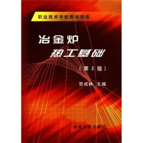 职业技术学校教学用书:冶金炉热工基础(第2版)