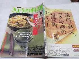 原版日本日文书 NHKきよラの料理10月号 日本放送协会 日本放送出版协会 2000年10月 16开平装