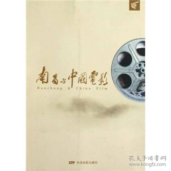 南昌与中国电影   年限旧的自然旧,介意者慎拍!