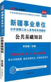 中公版·2016新疆事业单位公开招聘工作人员考试专用教材:公共基础知识