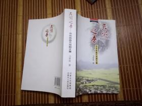 天籁之音-布依族曲艺戏剧文集