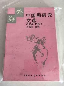 海外中国画研究文选(1950-1987)