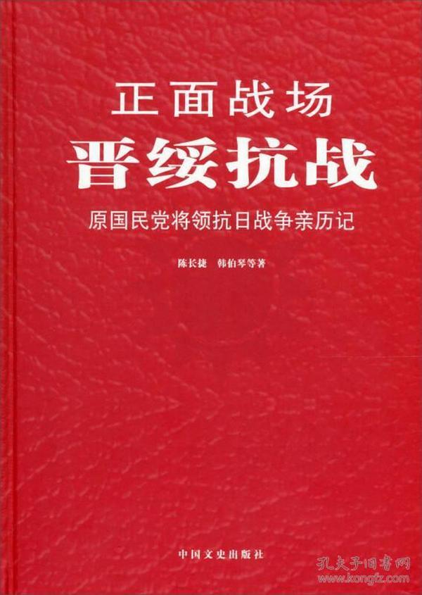 正面战场:晋绥抗战