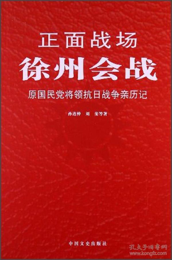 正面战场·徐州会战:原国民党将领抗日战争亲历记