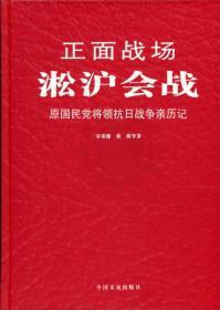 正面战场:淞沪会战