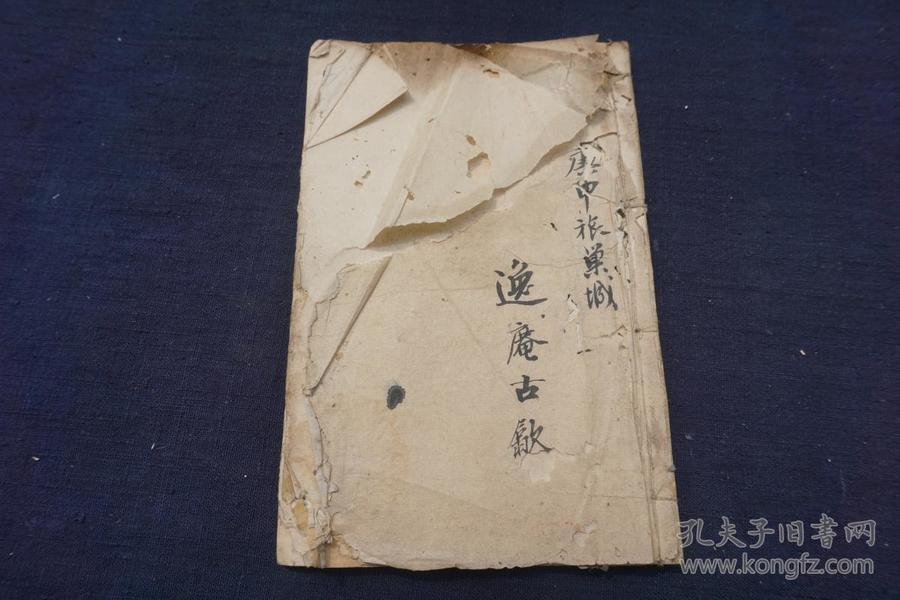 精写本时政内容《北京大总统总理外交》《卢永祥提倡废督军制》《内部严订禁烟》《北京学生罢课》《杭州卢都督》等等