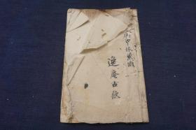 精寫本時政內容《北京大總統總理外交》《盧永祥提倡廢督軍制》《內部嚴訂禁煙》《北京學生罷課》《杭州盧都督》等等