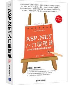 入门很简单丛书:ASP.NET入门很简单
