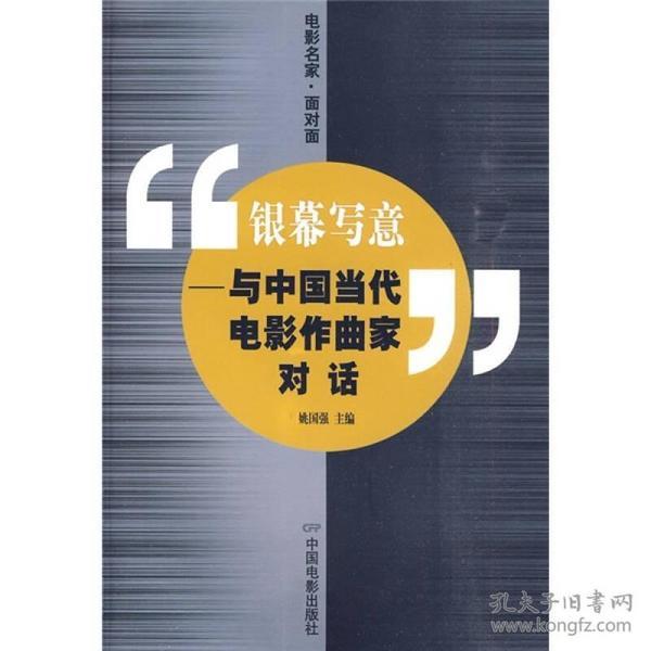 银幕写意:与中国当代电影作曲家对话