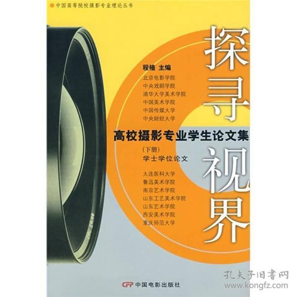 探寻视界:高校摄影专业学生论文集(下册)