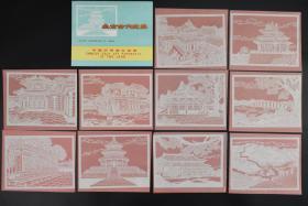 《北京古代建筑》中国民间细纹刻纸 原护封10张一套全 北京经典 长城故宫等  护封尺寸20.2cm*16.5cm 剪纸是中国汉族最古老的民间艺术之一 是一种镂空艺术 其在视觉上给人以透空的感觉和艺术享受 线条清秀流畅 构图精巧雅致 形象夸张简洁 技法变中求新