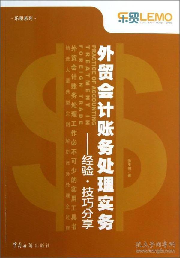 乐税系列·外贸会计账务处理实务:经验·技巧分享