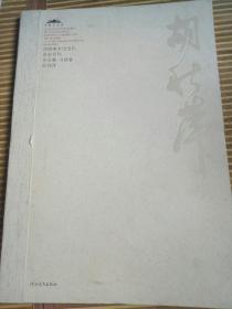 【胡秋萍签名】中国美术馆当代名家系列作品集-书法卷(作者签赠送本钤印本)