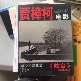 贾樟柯电影故乡三部曲