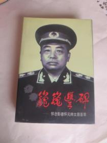 怀念彭德怀元帅文图荟萃(名人藏书)