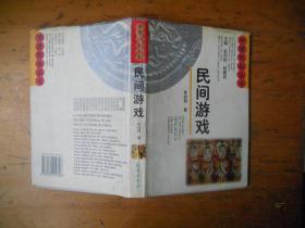 (中原民俗丛书)民间游戏(大32开精装本,1997年1版1印)