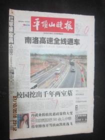 【报纸】平顶山晚报 2006年6月1日【南洛高速全线通车】