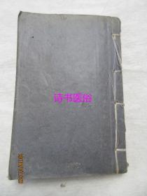 绘图西厢记(卷一至卷八)2册——扫叶山房