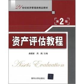 21世紀經濟管理類精品教材:資產評估教程(第2版)