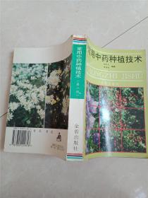 常用中药种植技术