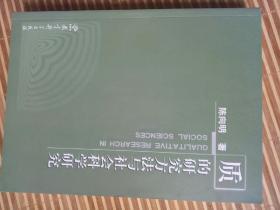 质的研究方法与社会科学研究(内页干净)