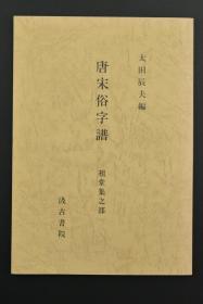 《唐宋俗字谱》1册 祖堂集之部 太田辰夫编 日本著名汉学家。长期任日本神户外国语大学教授,对汉语历史语法,词汇以及中国古代文学都有精深的研究。他是继吕叔湘先生之后致力于近代汉语语法研究的绝无仅有的一人