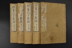 """《标笺孔子家语》和刻本 线装十卷5册全 后附跋 嵩山房 宽政元年 1789年 记录孔子及孔门弟子思想言行的著作 对于全面研究和准确把握早期儒学更有价值,从这个意义上,该书完全可以当得上""""儒学第一书""""的地位"""