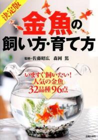 日文原版书 决定版 金鱼の饲い方・育て方 いますぐ饲いたい!人気の金鱼32品种96点
