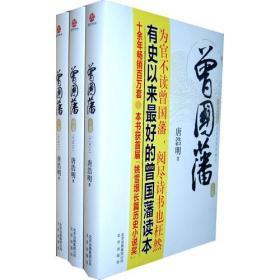 曾国藩(文史对照/精装全三册)