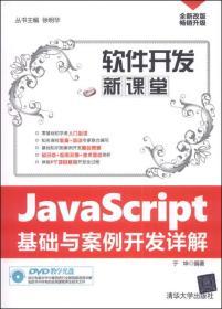 软件开发新课堂:JavaScript基础与案例开发详解