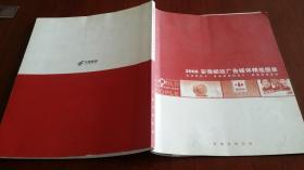 2006安徽邮政广告媒体精选图录。拜年卡普通邮资片邮资封