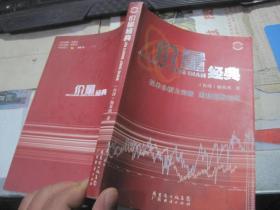 价量经典(修订版)(技术分析的大突破 期货指数适用)2007年2版