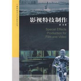 媒体技术与艺术研究丛书 :影视特技制作