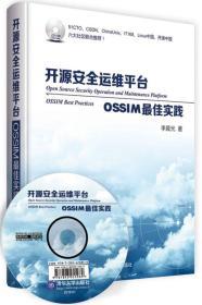 开源安全运维平台  ——OSSIM最佳实践