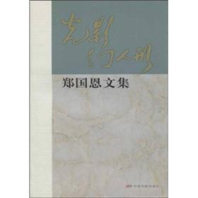 电影理论研究丛书:光影幻人形:郑国恩文集