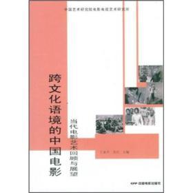 跨文化语境的中国电影