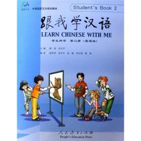 中国国家汉办规划教材:跟我学汉语(学生用书)(第2册)(英语版)