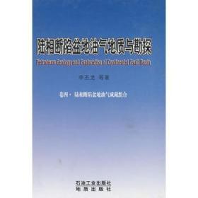 陆相断陷盆地油气地质与勘探(卷4):陆相断陷盆地油气成藏组合