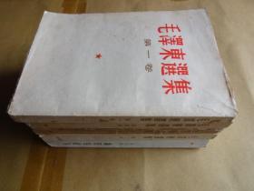 毛泽东选集(1--5,32开白皮竖版,第五卷为横版)