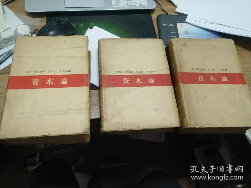 民国36年出版,三巨厚册《资本论》