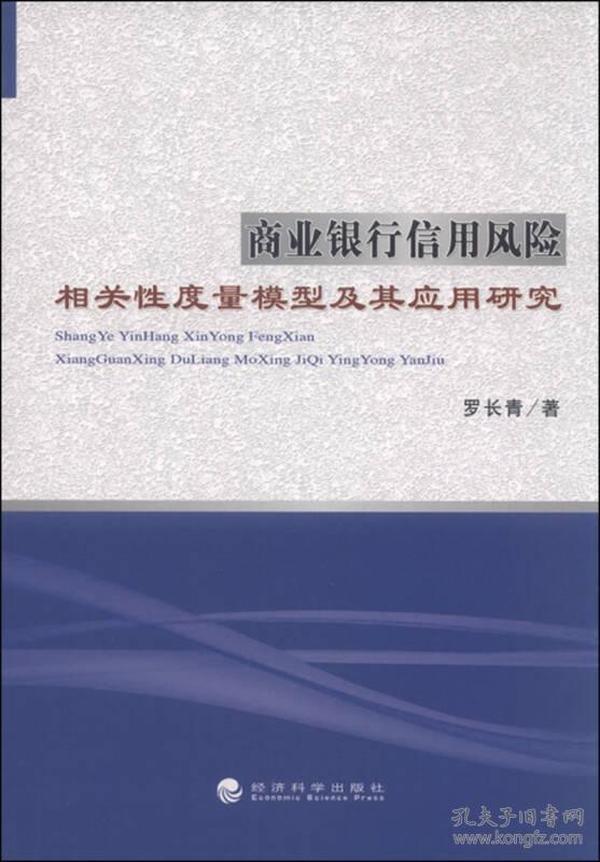 商业银行信用风险相关性度量模型及其应用研究