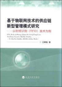 基于物联网技术的供应链新型管理模式研究:以射频识别(RFID)技术为例