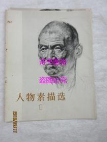 人物素描选 1(16张活页+封套)——天津人民美术出版社
