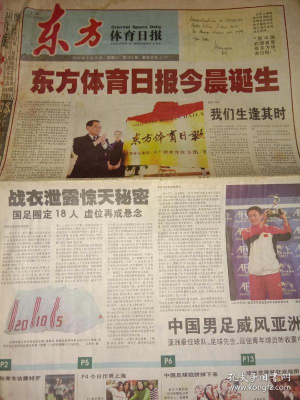 东方体育日报创刊号