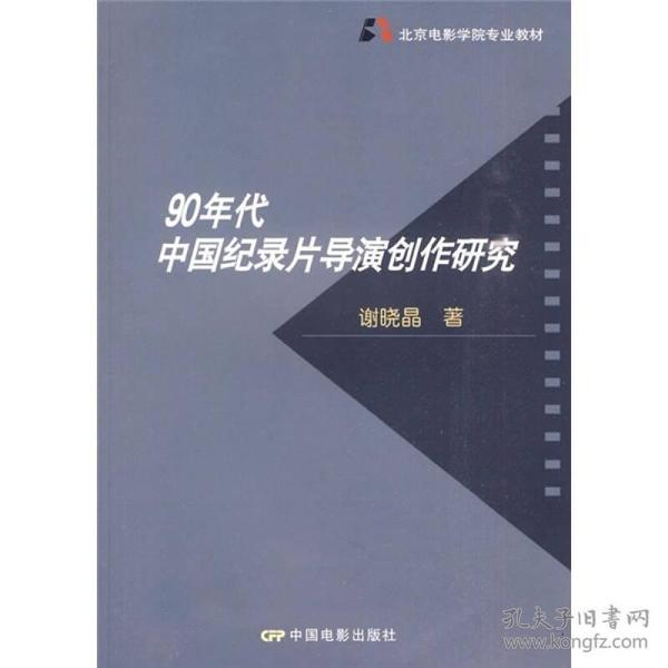 北京电影学院专业教材:90年代中国纪录片导演创作研究
