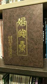 《冶陶集》潘春芳著 大开本全彩印刷