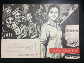 1977年,版画,《钢琴艺术的新主人》8开