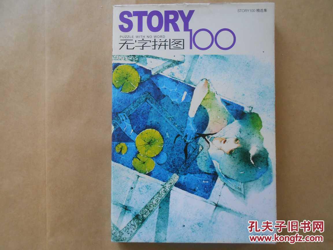 story无字拼图100