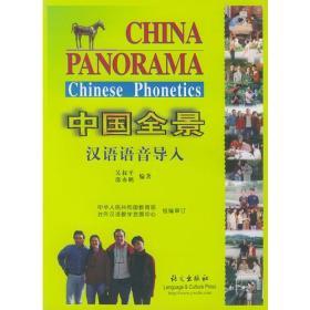 中国全景汉语语音导入